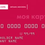 Моя Карточка MC Debit Standard от Ощадбанка