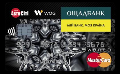 Кобрендовая карта «ВиДи АвстоСити» и Wog от Ощадбанка