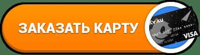 Kviku: обзор кредитной карты онлайн