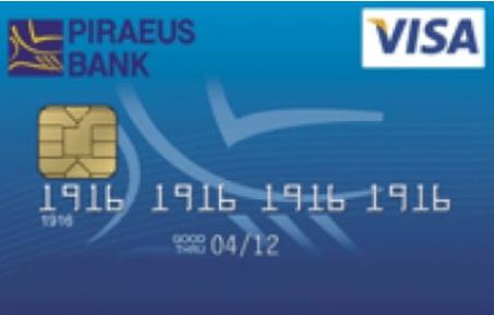 Кредитная карточка Classic Instant/Classic от Пиреус Банка