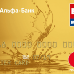 Кредитная карточка