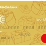 """Кредитная карточка """"Максимум Наличка"""" MC Debit World от Альфа-Банка"""