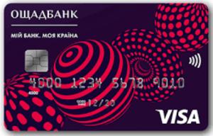 Оформить Мгновенная карта Visa Prepaid