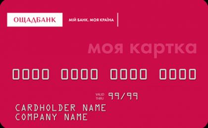Моя Карточка Visa Classic от Ощадбанка