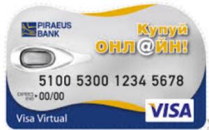 Оформить Виртуальная карта от Пиреус Банка