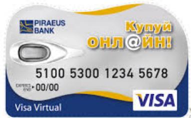 Виртуальная карта от Пиреус Банка