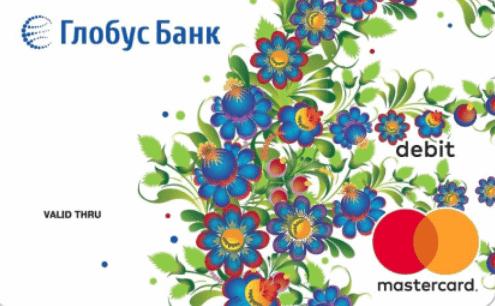 Зарплатная Debit MC от Глобус Банка