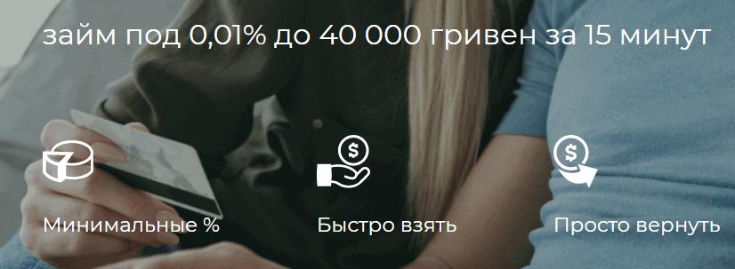 Получить до 40 000 гривен на карту